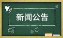 《青云传》10月31号万圣狂欢活动公告