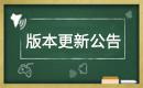 《青云传》11月26日 8:00-10:00版本更新公告